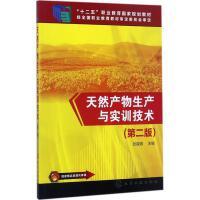天然产物生产与实训技术(第2版) 张星海 主编