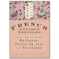 法国更纱手帖 フランスの更纱手帖 印花设计 日文原版