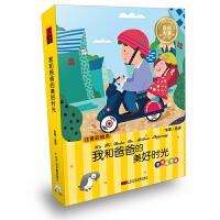 新华书店 听外国童话大王讲故事 大音-我和爸爸的美好时光-亲情温馨篇 注音彩绘本 书+CD