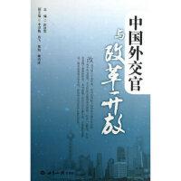 中国外交官与改革开放 赵进军 世界知识出版社