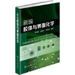 新编胶体与界面化学 刘洪国、孙德军、郝京诚 化学工业出版社