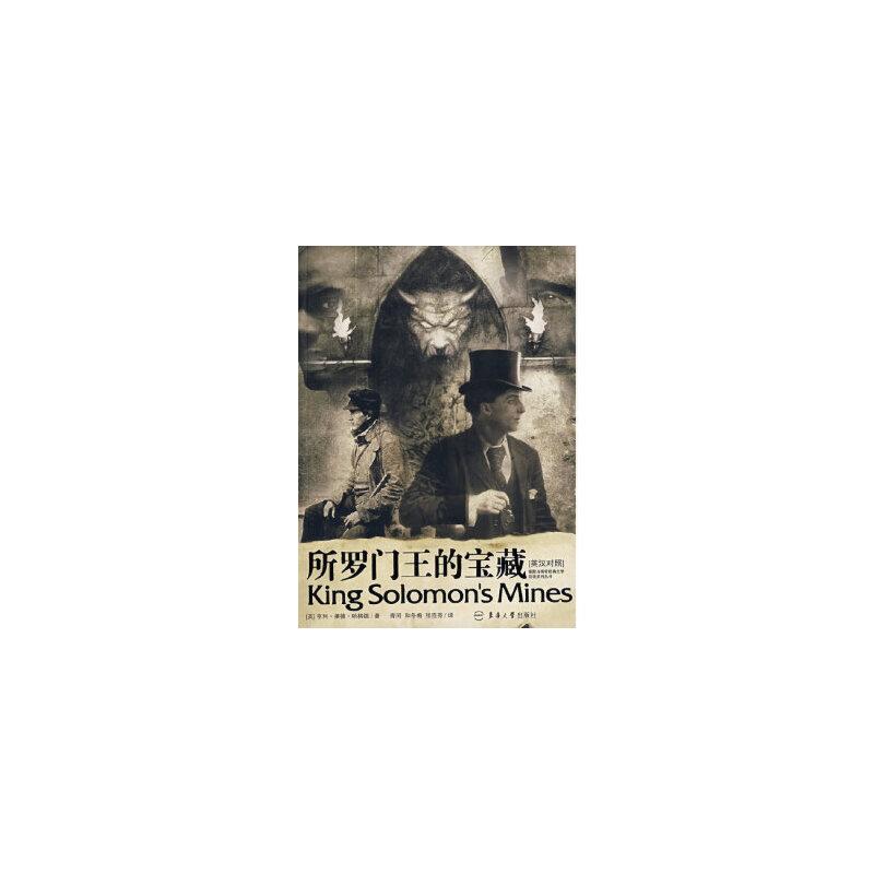 【旧书二手书9成新】单册售价 所罗门王的宝藏(英汉对照) (英)哈格德,青闰,和冬梅,张连亮 9787811110890