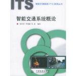 【新书店正版】智能交通系统概论――智能交通系统(ITS)系列丛书,陆化普,中国铁道出版社9787113062347