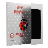 镜子转转转[韩]申晶援中信出版社9787521700237【正版图书,达额立减】