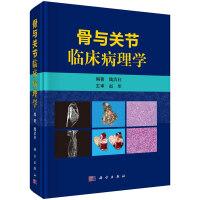 骨与关节临床病理学