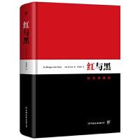 红与黑(法国国家图书馆收藏译本,完整无删节,精装典藏版)