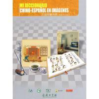 汉语图解词典(西班牙语版) 商务印书馆