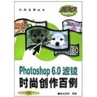 【旧书二手书正版8成新】Photoshop6.0滤镜时尚创作百例 网冠科技 机械工业出版社 9787111084693