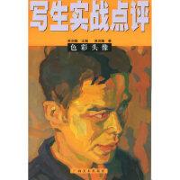 色彩头像――写生实战点评 苏剑雄 广西美术