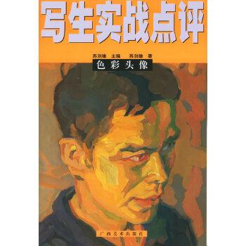 色彩头像——写生实战点评 苏剑雄 广西美术 正版书籍请注意书籍售价高于定价,有问题联系客服欢迎咨询。