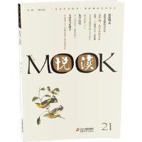 【新书店正版】悦读MOOK 第二十一卷 褚钰泉 21世纪出版社