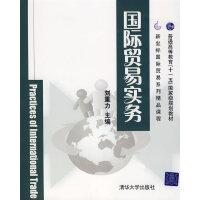 国际贸易实务(新坐标国际贸易系列精品课程)