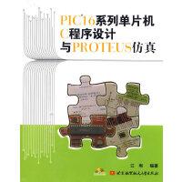 PIC16系列单片机C程序设计与PROTEUS仿真(内附光盘1张)