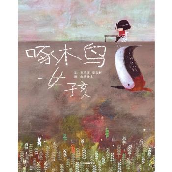 啄木鸟女孩 这是一个关于大脑性瘫痪儿童的故事。本书以儿童患有罕见疾病为主轴的绘本故事,由台湾本土创作者联手打造的生命教育故事,希望借由认识与理解,让更多人可以用同理心对待这些儿童,并且从自己做起..