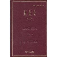 茶花女(郑克鲁文集・译作卷)