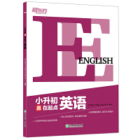 新东方 小升初赢在起点 英语 小升初英语专项测试
