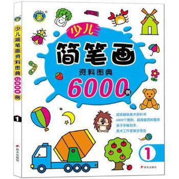 幼儿园教材少儿简笔画资料图典6000例12-3-4-5-6-7岁幼儿童学画简笔画