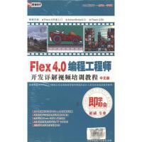 FLEX4.0编程工程师-即学即会(3张DVD-ROM+使用说明)