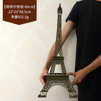 巴黎埃菲尔铁塔模型装饰品摆件创意礼品家居摆设卧室客厅小工艺品
