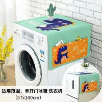 卡通家用全自动滚筒洗衣机盖布单开门冰箱防尘罩布床头柜盖巾通用