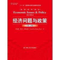 经济问题与政策 杰奎琳・默里・布鲁克斯 Jacqueline Murray 中国人民大学出版社 97873001779