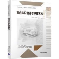 室内陈设设计与环境艺术 清华大学出版社