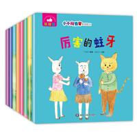 正版-WZ-小小问题家系列绘本套装(双语版共8册) 于雪莲,画眉鸟 绘 9787559316875 黑龙江美术出版社