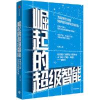 【正版现货】崛起的超级智能:互联网大脑如何影响科技未来 刘锋 9787521705430 中信出版社