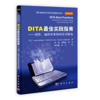 ��外信息科�W�c技�g��秀�D��系列-DITA 佳���`指南-��作�排和架��的技�g路�[美]�拉米(Laura Bellamy科