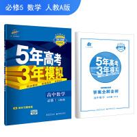 53 五三 高中数学 必修5 人教A版 2019版高中同步 5年高考3年模拟 曲一线科学备考