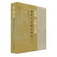 诗道、诗情与诗教(古代文学理论研究第四十八辑)