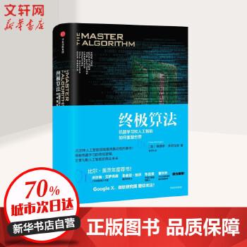 终极算法 中信出版社 【文轩正版图书】