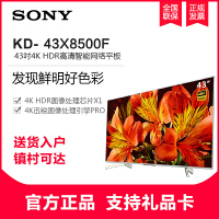 索尼(SONY) KD-43X8500F 43英寸4K HDR液晶智能电视 2018新品