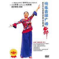 快乐吉祥广场舞DVD( 货号:7884358787)