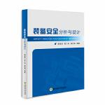 装备安全分析与设计(国家自然科学基金资助项目)
