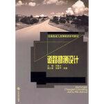 【新书店正版】道路勘测设计,王春生,山东大学出版社9787560736167