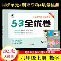 53全优卷六年级上册数学人教版 2021秋新版53天天练同步试卷六年级上册