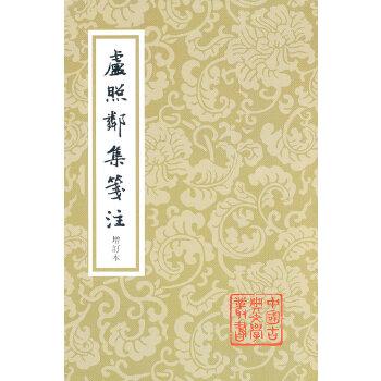 卢照邻集笺注(增订本)