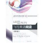 飞行英语阅读(第2版)