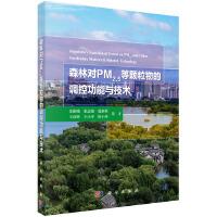 森林对PM2.5等颗粒物的调控功能与技术