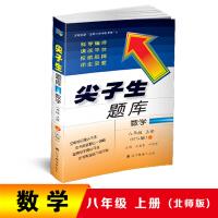 2018秋尖子生题库系列--八年级数学上(北师版)(BS版)