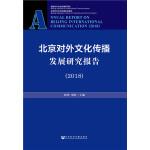 北京对外文化传播发展研究报告(2018)