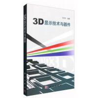 3D显示技术与器件【正版特惠】