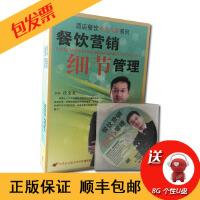 原装正版 酒店餐饮天龙八部系列 餐饮营销细节管理 徐宝良7DVD+手册