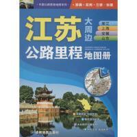 江苏浙江及上海安徽山东公路里程地图册 成都地图出版社 编著