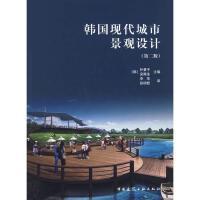 韩国现代城市景观设计(第二版) (韩)朴景子 吴辉泳