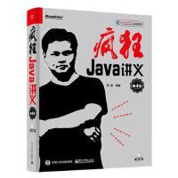 疯狂Java讲义 第4版 java编程教程书籍 Java9编程JavaGUI编程java9模块化系统开发编程程序设计教程