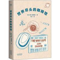 世界尽头的咖啡馆 (美)约翰・史崔勒基(John Strelecky) 著 万洁 译 心理学社科 新华书店正版图书籍