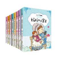 沙拉公主的小故事(全8册) 正版 莫代斯蒂T.斯特里特利特尔 9787539783383
