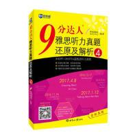 9分达人雅思听力真题还原及解析4―新航道英语学习丛书